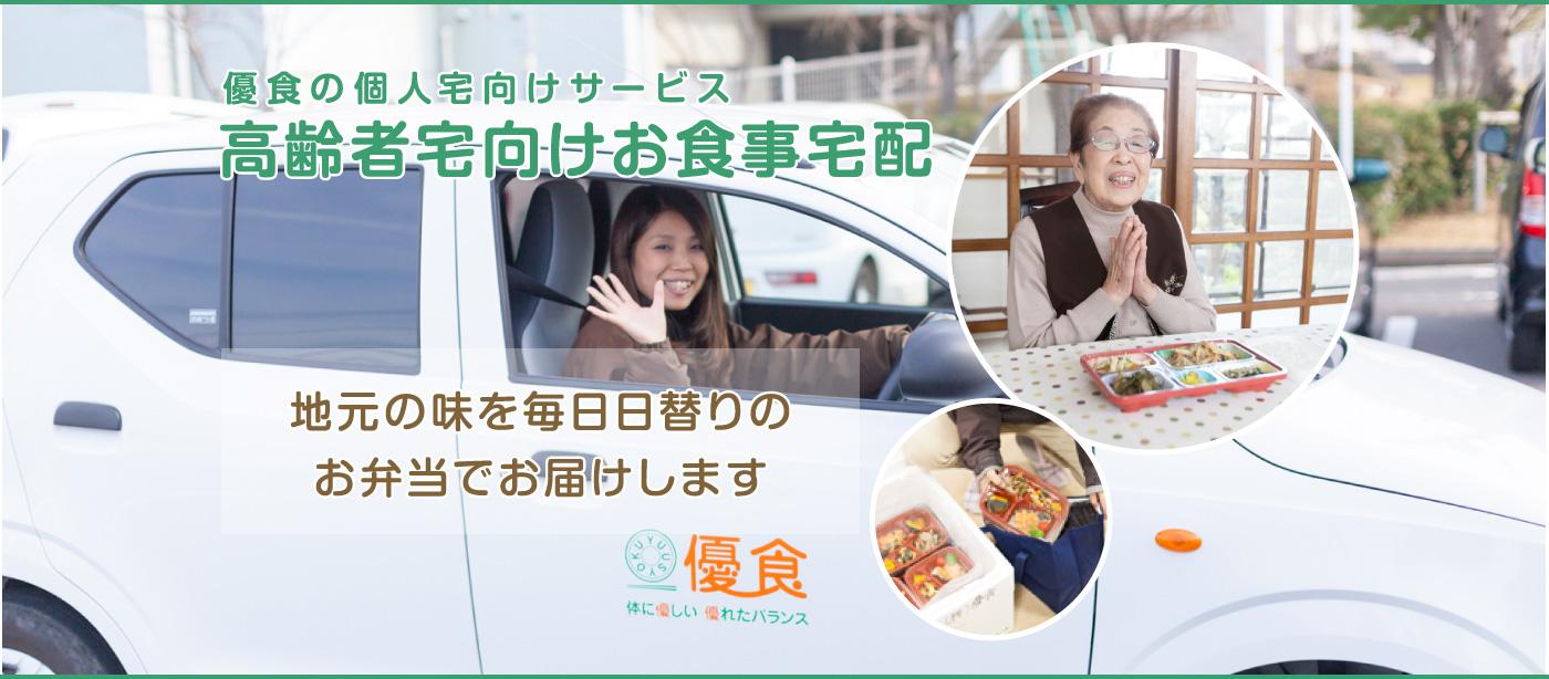優食の個人宅向けサービス 高齢者宅向けお食事宅配